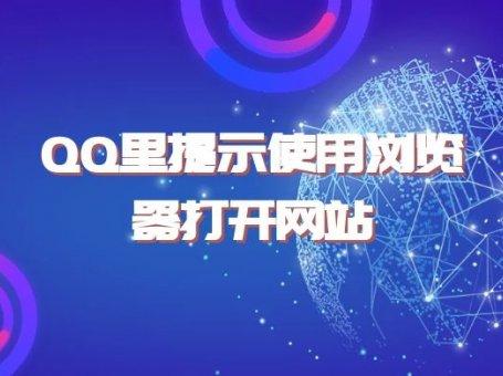 QQ里提示使用浏览器打开网站
